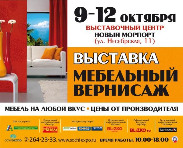 Выставки в Сочи, Мебельная выставка в Сочи
