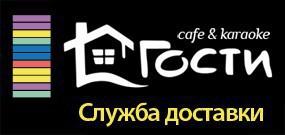 Служба доставки еды в Сочи