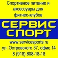 Спортивное питание в Сочи, Спортивный магазин в Сочи, Аксессуары для фитнеса в Сочи,  Аксессуары для тяжелой атлетики в Сочи
