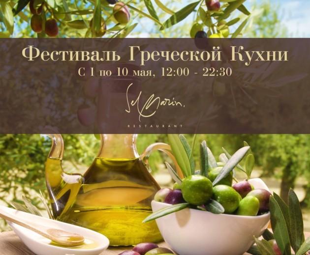 Фестиваль Греческой Кухни в ресторане Sel Marin