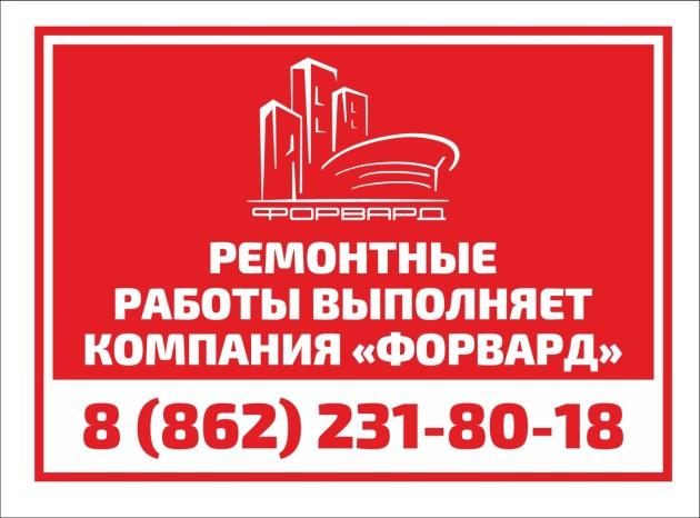 Ремонт квартир в Сочи, Ремонт жилья в Сочи, Ремонт в Сочи, Отделочные работы в Сочи, Разработка дизайн проекта в Сочи