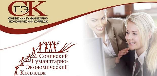 Сочинский гуманитарно экономический колледж