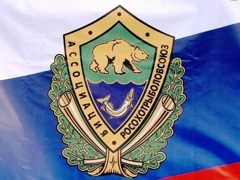 охотрыболовсоюз официальный сайт краснодар