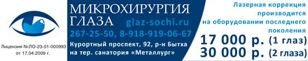 Офтальмология в Сочи, катаракта, лазерная коррекция, офтальмолог в Сочи, диабет, лазерная хирургия в Сочи
