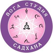 Йога студия Садхана, Йога в Сочи, Занятие Йогой в Сочи