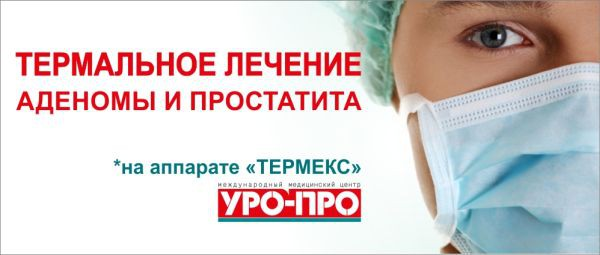 Термальное лечение аденомы и простатита. БЕЗ ОПЕРАЦИИ! В СОЧИ!