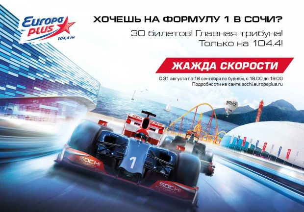 Билеты на Формулу 1 в Сочи
