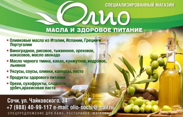Оливковое кунжутное масло кремлевская диета