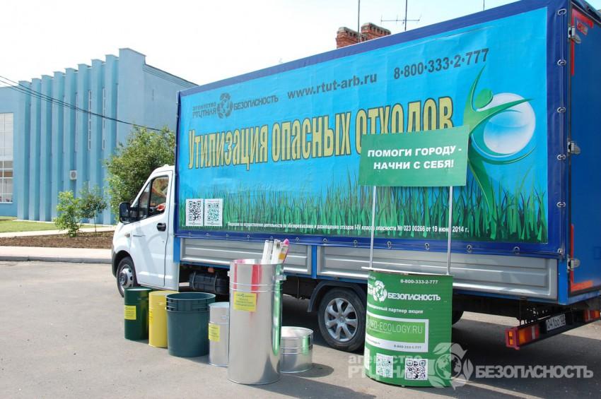 Бесплатный прием опасных отходов в Cочи и Адлере!