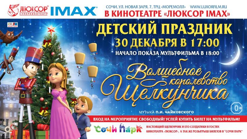 Детский праздник и премьерный показ «Волшебное королевство Щелкунчика» в «Люксор IMAX»