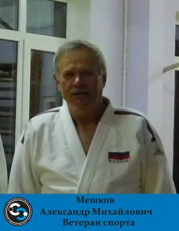 Мешков Александр Михайлович