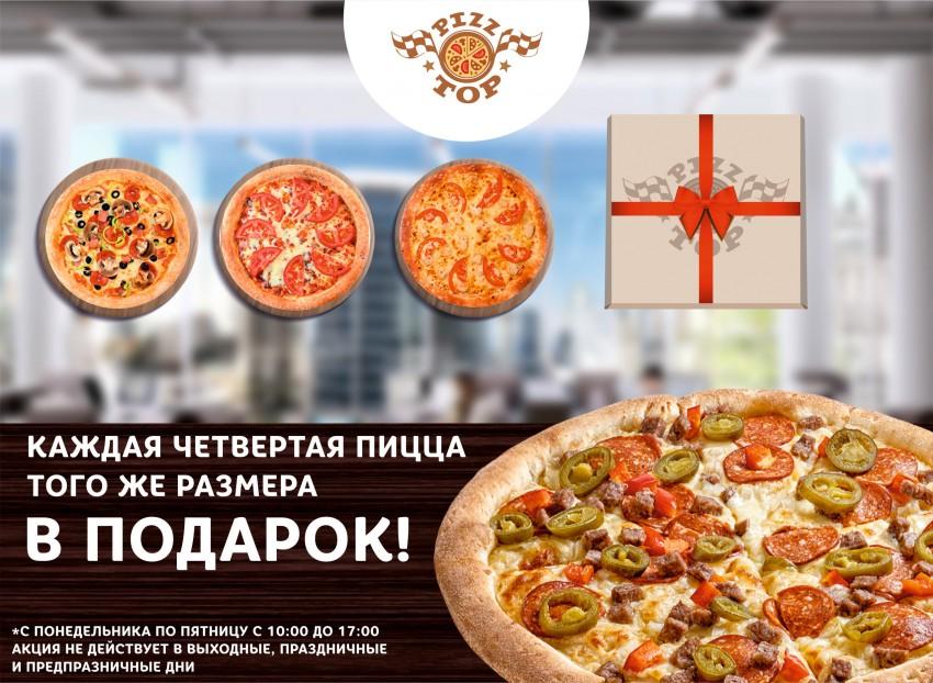 Доставка пиццы PizzTop, Доставка пиццы в Сочи, Купить пиццу в Сочи, Доставка Сочи, Доставка еды в Сочи