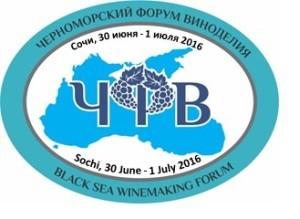 Черноморский Форум Виноделия 2016