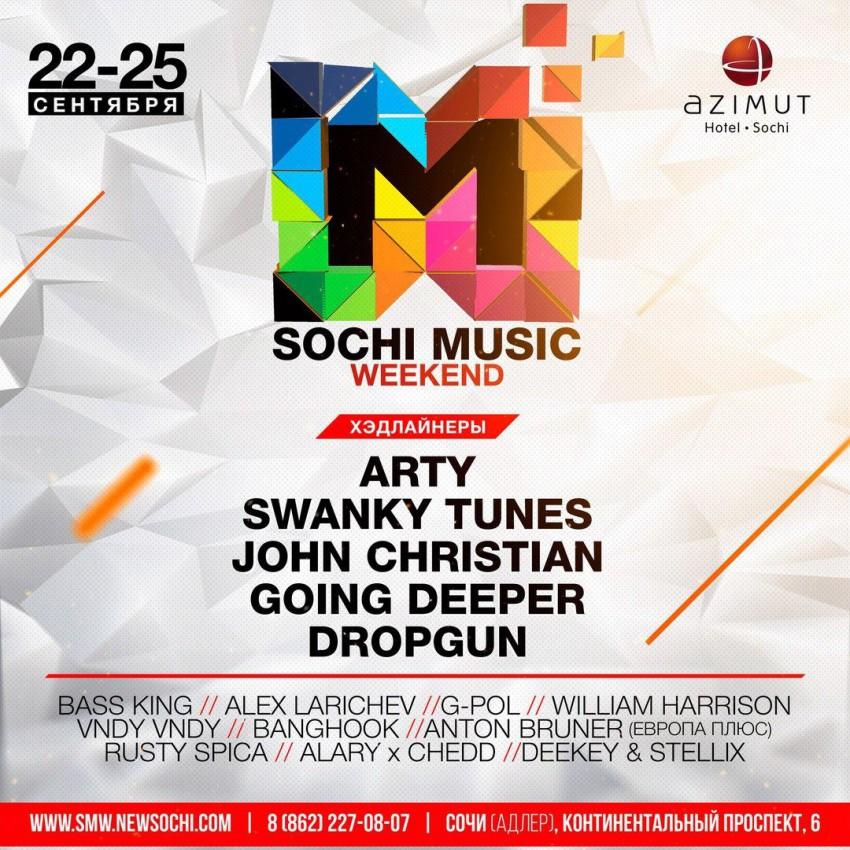 22 - 25 сентября в Сочи прогремит фестиваль электронной музыки Sochi Music Weekend