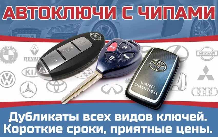 ключ зажигания, чип ключ, выкидной ключ, батарейка ключ, ключ дубликат, ключи от машины, ключ иммобилайзер, корпус ключ, автомобильные ключи, чип иммобилайзер, ключ тойота, ключ фольксваген, ключ форд, ключ киа, ключ рено