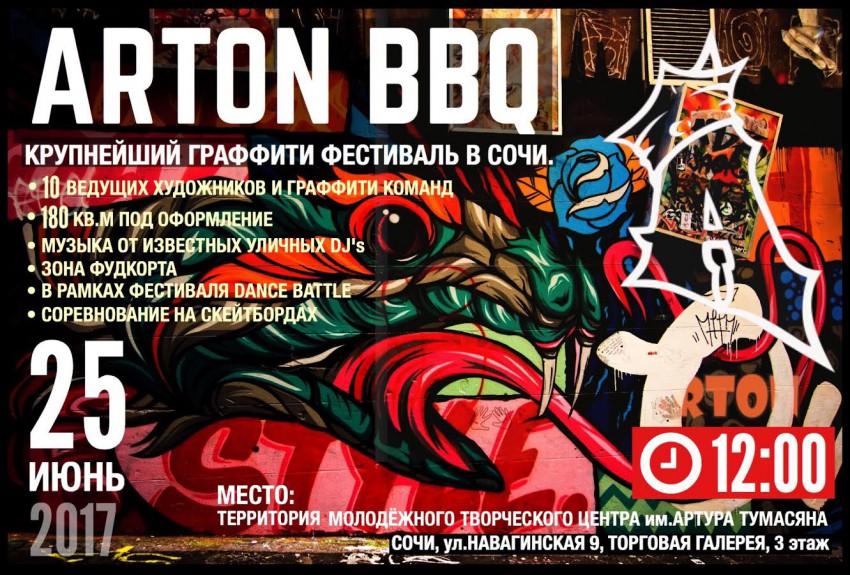 Граффити фестиваль ARTON BBQ