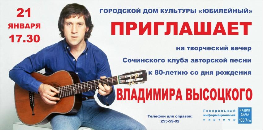Творческий вечер Сочинского клуба авторской песни