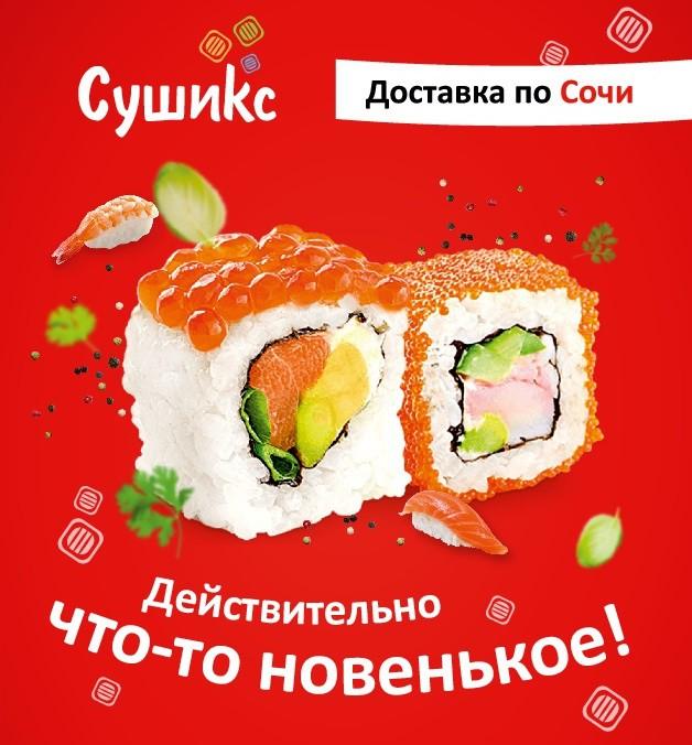 Доставка Сочи,Заказ еды в Сочи,Купить суши в Сочи,Купить роллы в Сочи,Доставка еды в Сочи,Доставка суши,Доставка роллов