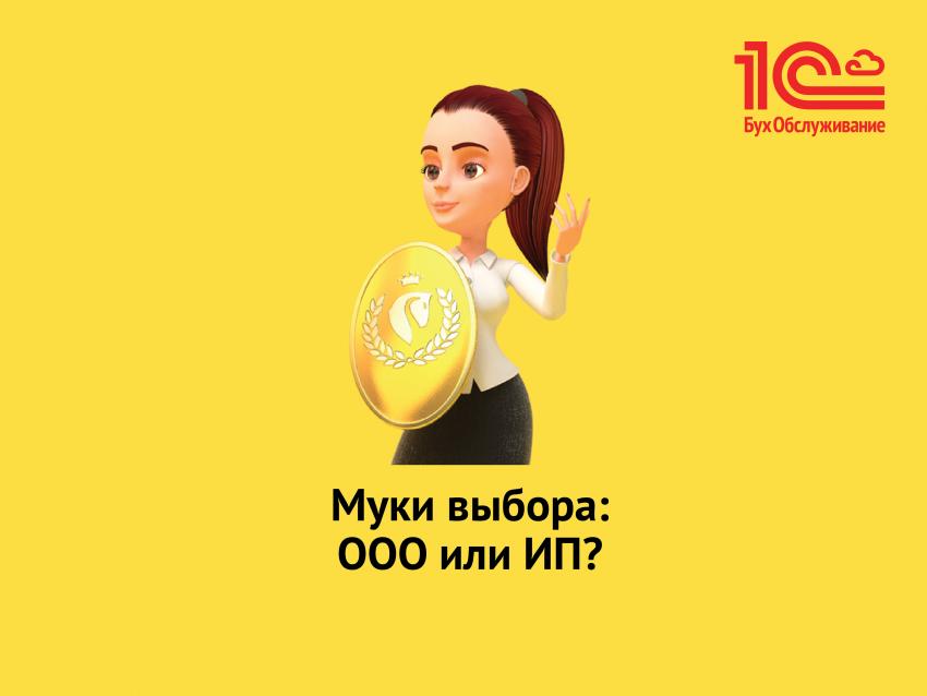 Регистрация ООО в Сочи, Регистрация ИП в Сочи