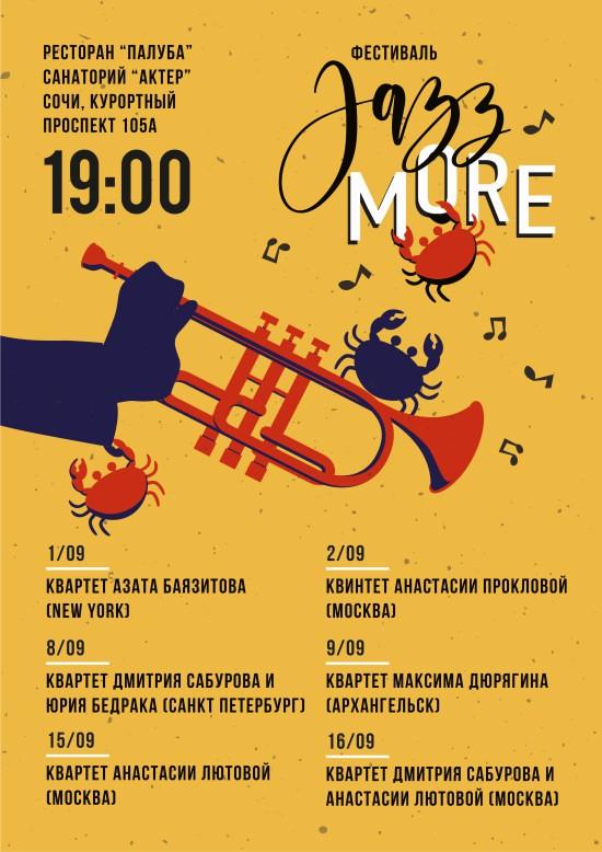 Фестиваль джазовой музыки Jazzmore
