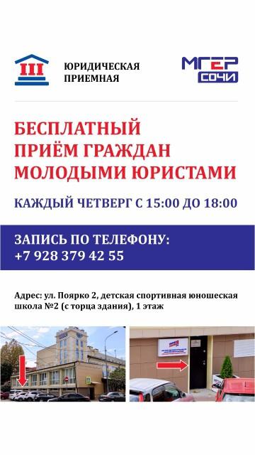 Бесплатный прием граждан молодыми юристами в Сочи