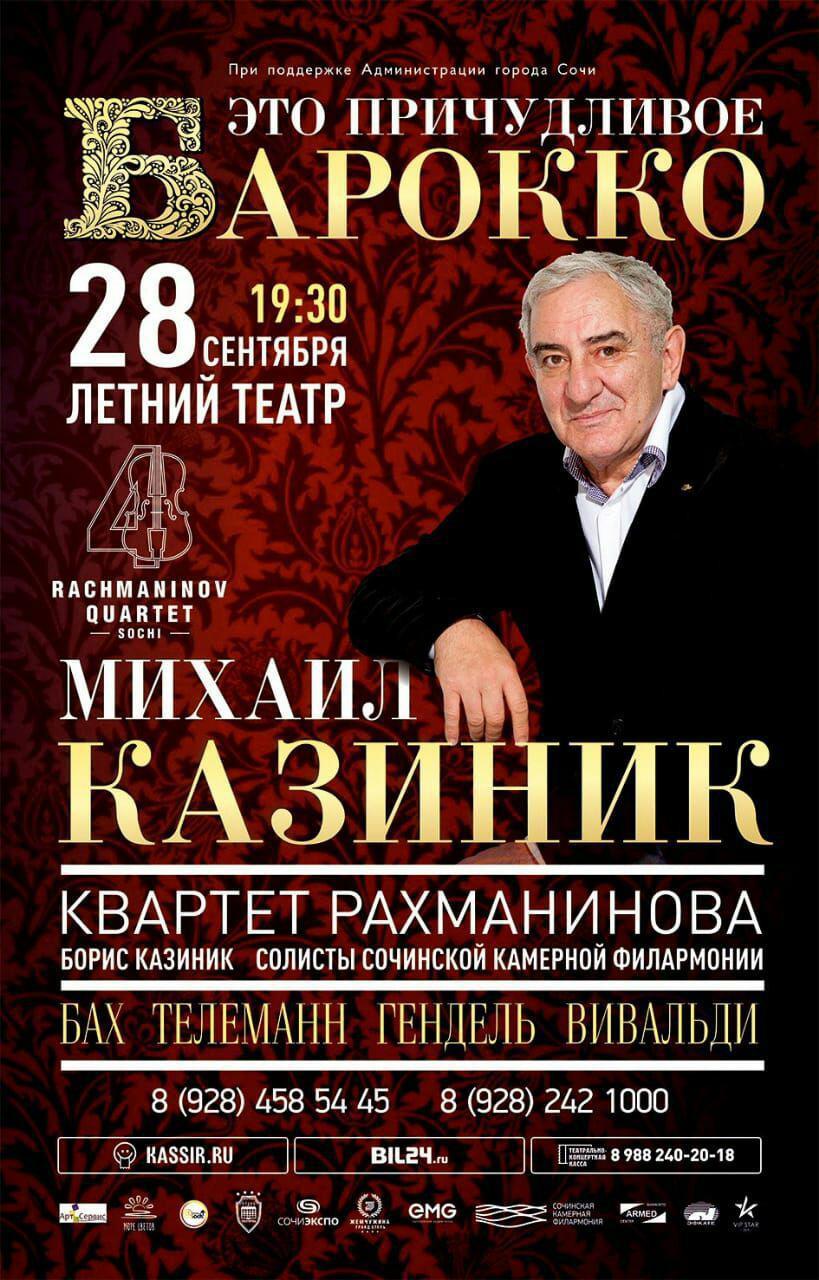 МИХАИЛ КАЗИНИК и Квартет им. С. В. Рахманинова представляют - «ЭТО ПРИЧУДЛИВОЕ БАРОККО»