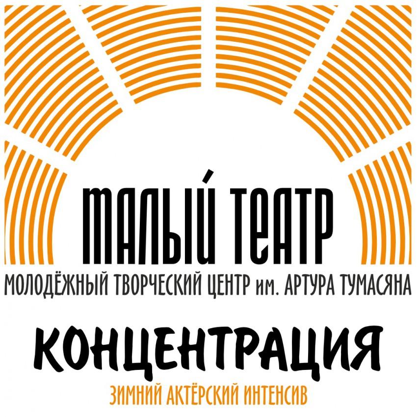 Малый театр,Молодёжного творческого центра им Артура Тумасяна