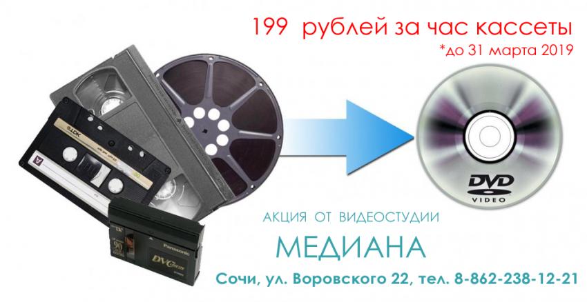 оцифровка, видеокассета, киноплёнка, фотослайды, Перезапись видео с кассеты на диск в Сочи, Оцифровка видео VHS кассет в Сочи