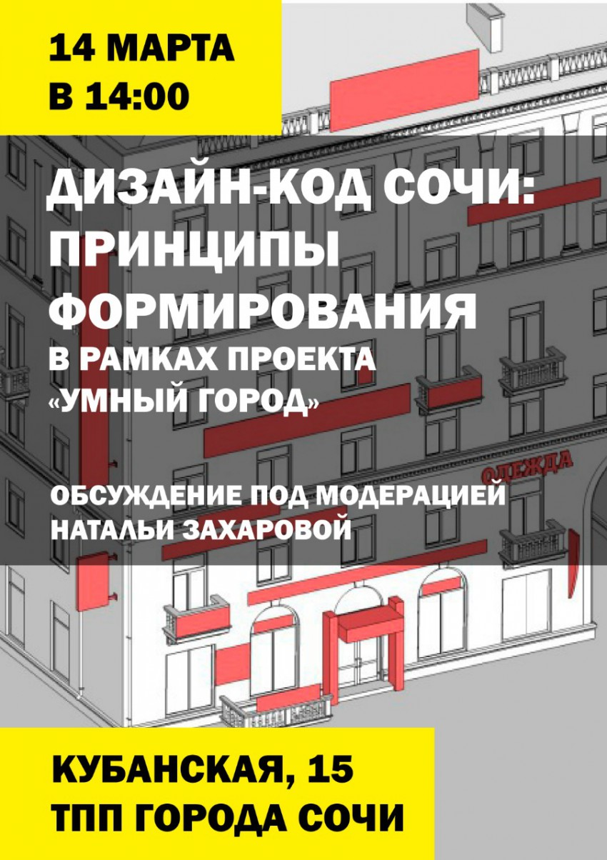 ЦПУ Сочи, Умный город, Дизайн код Сочи