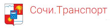 Официальное приложение о городском транспорте сменило название на Транспорт.Сочи