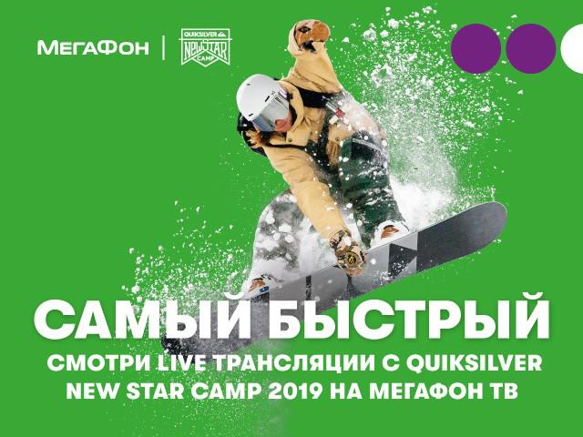 Без тебя не начинаем! Специальные условия для абонентов МегаФона на юбилейном Quiksilver New Star Camp