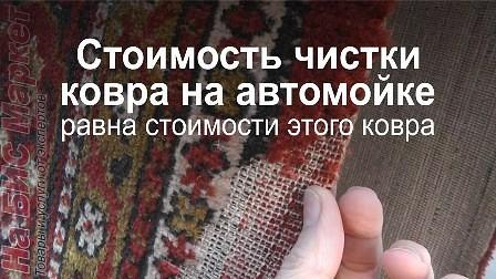 Химчистка ковров в Сочи