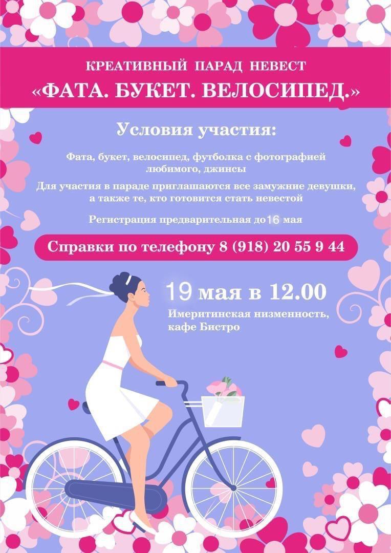 Парад невест на велосипедах в Сочи