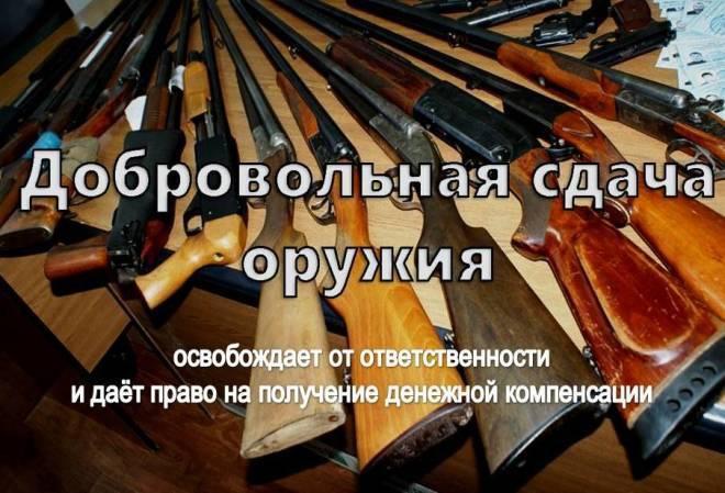 Денежное вознаграждение за добровольную сдачу незаконно хранящегося оружия, боеприпасов, взрывчатых веществ и взрывных устройств