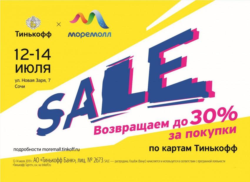 В Сочи пройдет распродажа Тинькофф x Моремолл Sale с кэшбэком до 30%