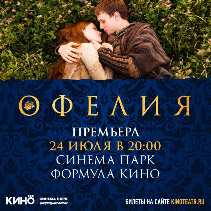 Премьерный показ фильма Офелия