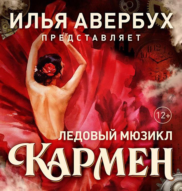 Ледовый мюзикл Ильи Авербуха Кармен