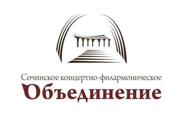 Афиша Сочи, СКФО, Зимний театр Сочи, Зал органной и камерной музыки им. А. Дебольской