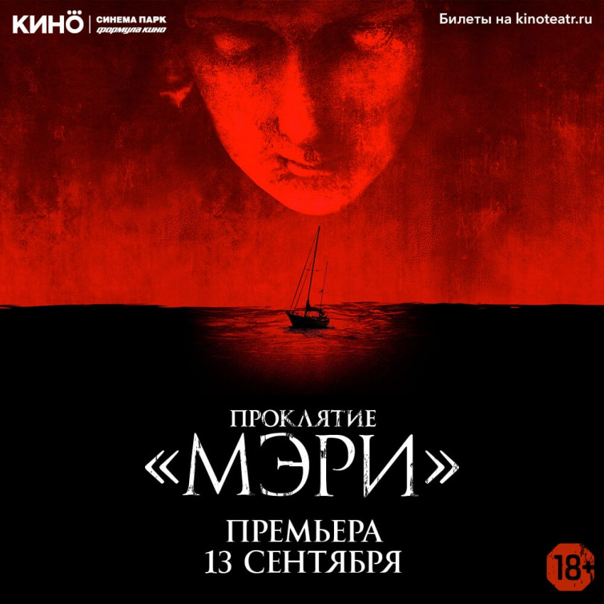 Проклятие Мэри в кинотеатре СИНЕМА ПАРК МореМолл