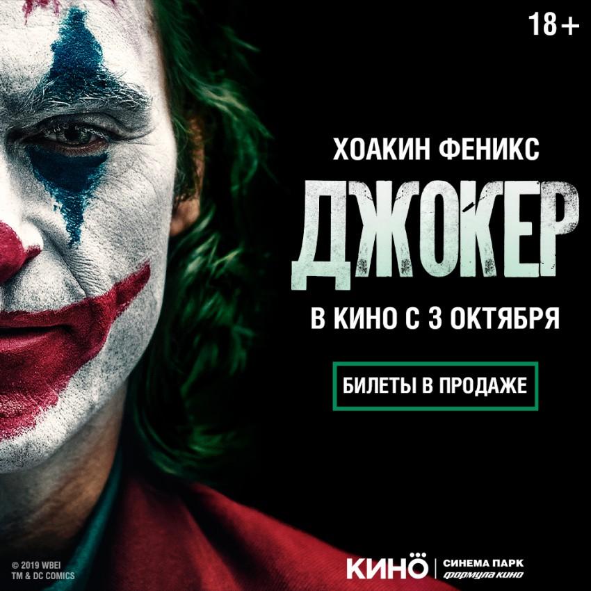 Джокер в КИНО МореМолл