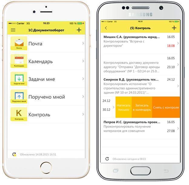 Бесплатное мобильное приложение