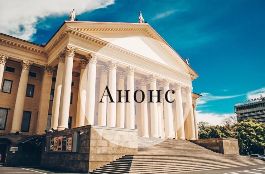 Анонс событий Зимнего театра и Органного зала на предстоящую неделю с 30 сентября по 6 октября 2019 года