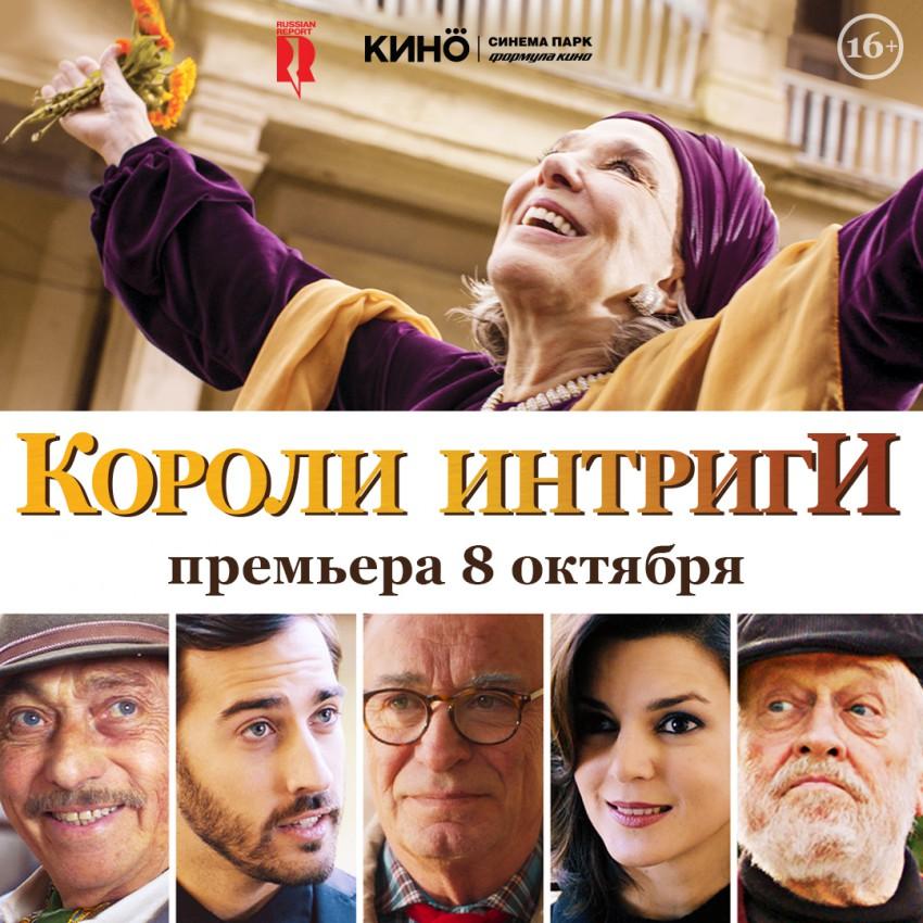 Всероссийская премьера Короли интриги
