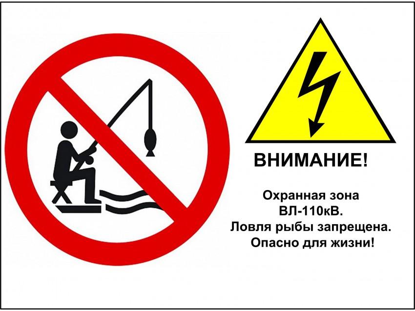 Об электробезопасности для рыбаков