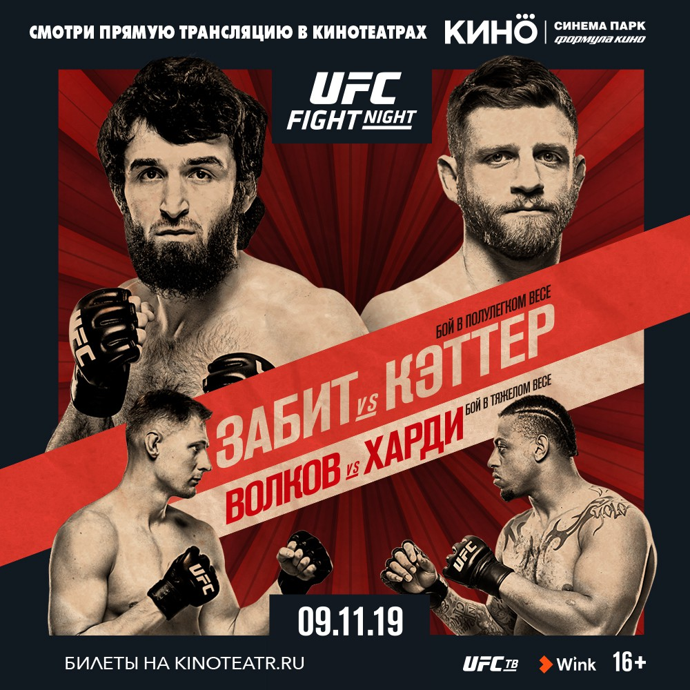 Афиша Сочи, КИНО ОККО, UFC FIGHT NIGHT, ЦСКА Арена