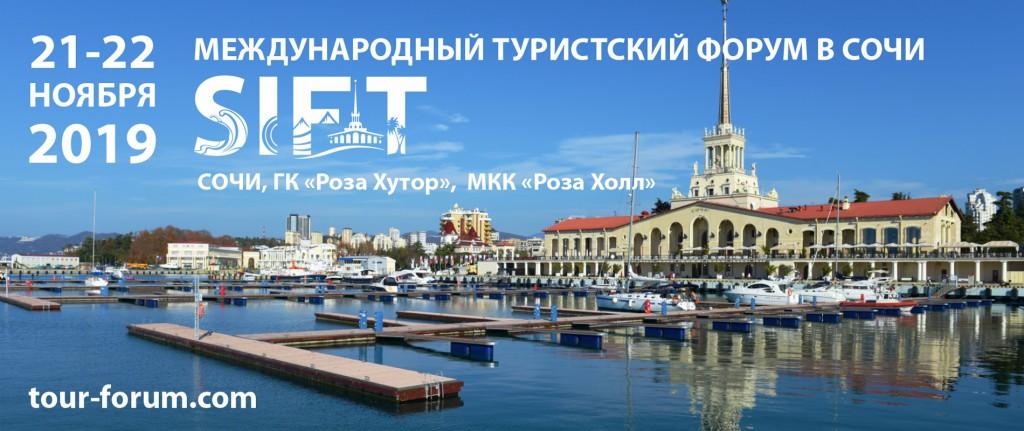 Путешествуй по России на форуме SIFT - 2019