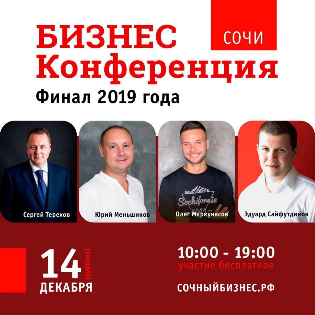 Бизнес Конференция Сочи