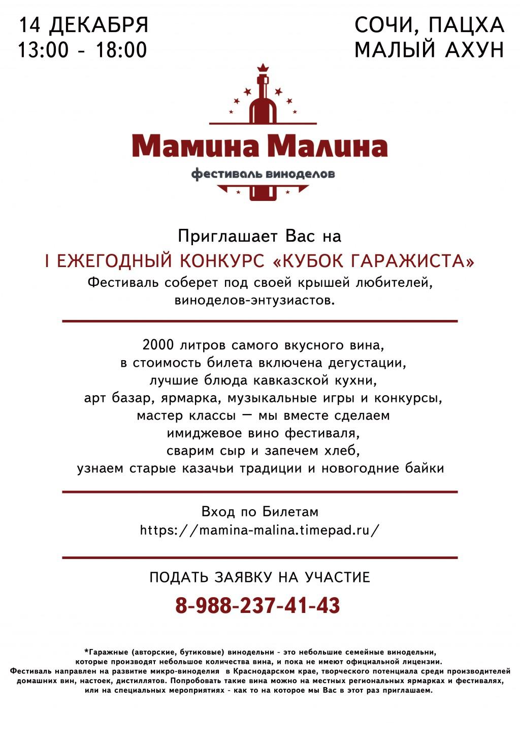 Мамина Малина фестиваль виноделов Сочи