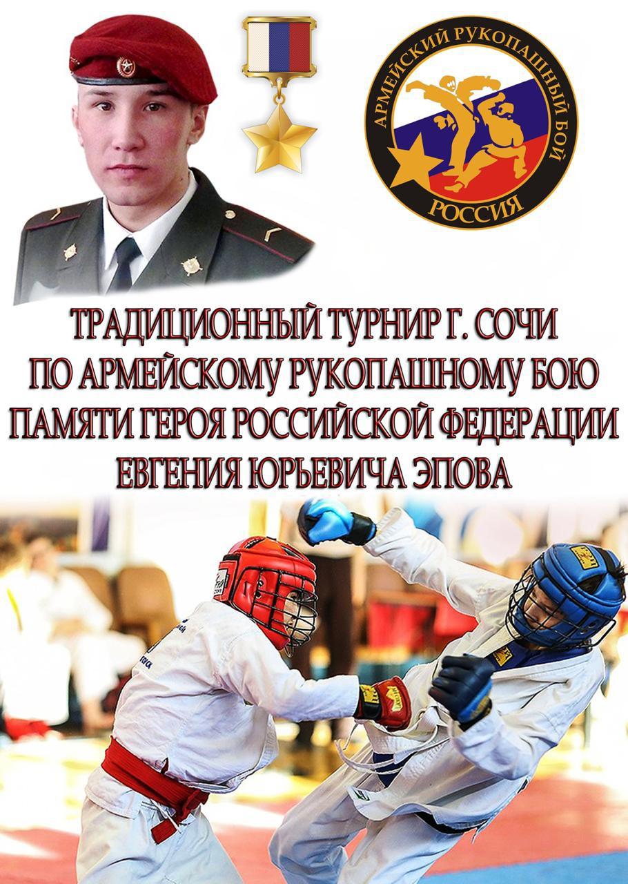 Героя России Евгения Юрьевича Эпова