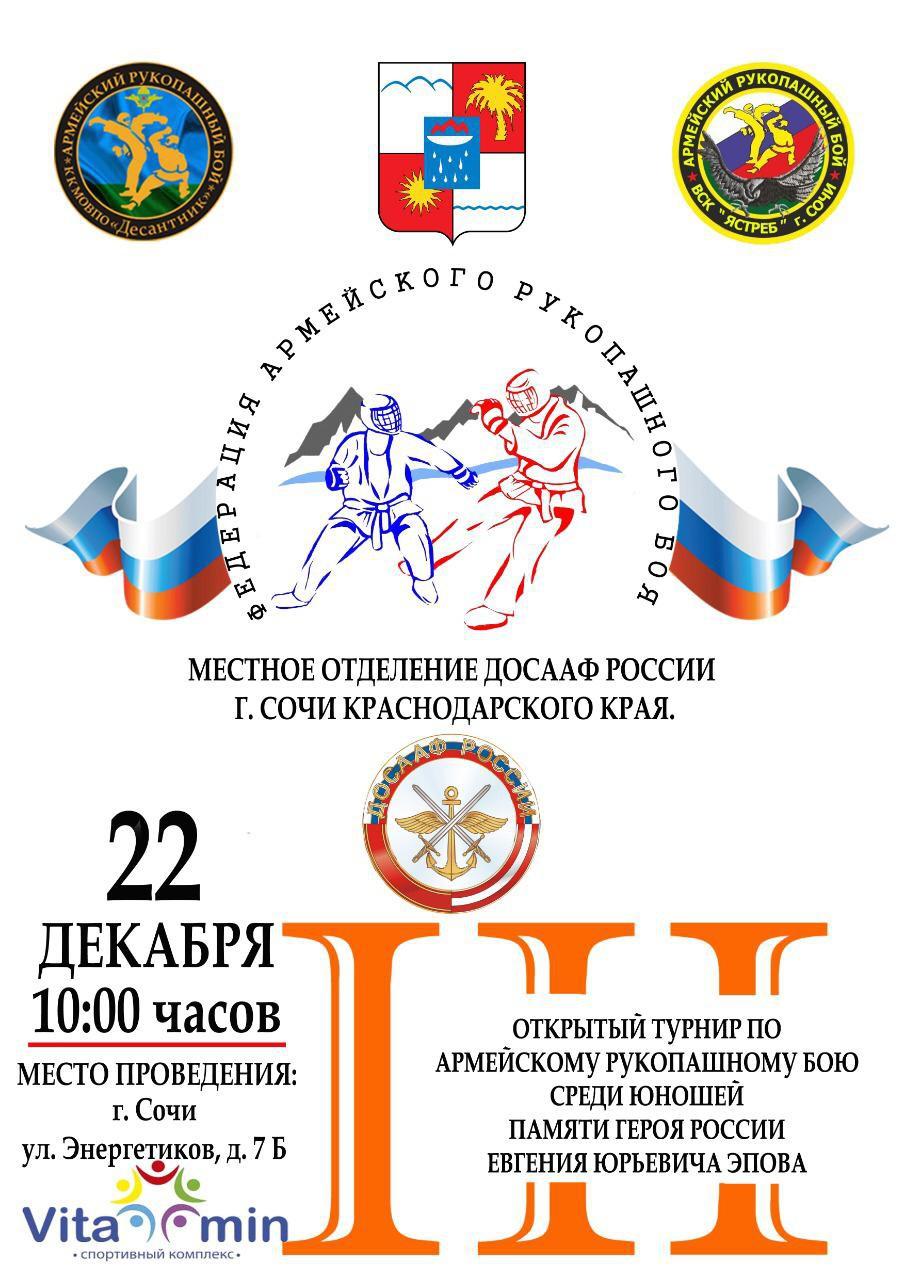 Герой России Евгения Юрьевича Эпова